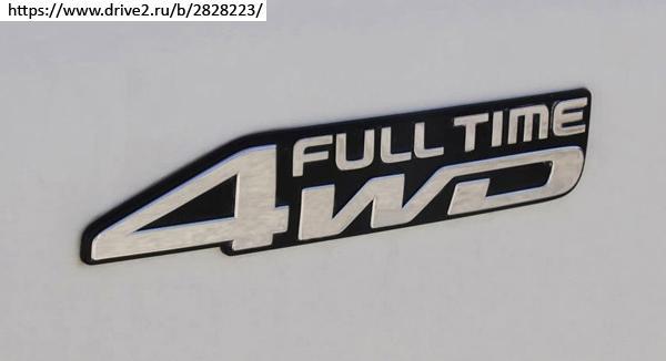 шильдик на задней двери (Full-Time 4WD)