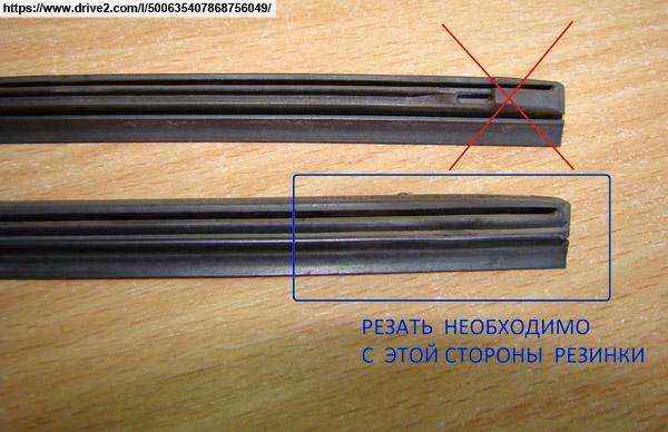Главное не перепутать с какой стороны следует обрезать резиновую полоску