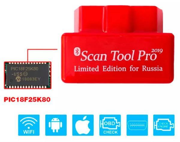 Автомобильный сканер Scan Tool Pro
