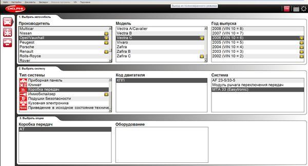 Диагностический интерфейс: Delphi