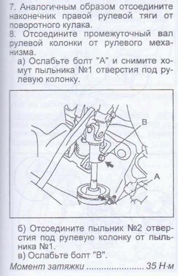 Выдержка из мануала о снятии рулевой рейки